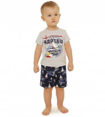 Одежда для деток,   в наличии, во Владивостоке, 32.  — Капитан — Для мальчиков