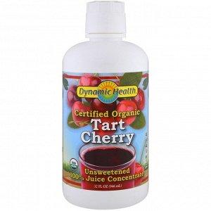 Dynamic Health  Laboratories, Сертифицированная органическая терпкая вишня, 100 % концентрат сока, без сахара, 946 мл (32 жидких унции)