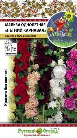 Цветы Мальва Летний карнавал однолетняя, смесь (СР) (0,2г)