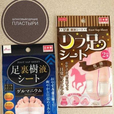 Японский и тайский магазинчик. Все в наличии! Новинки! — Пластыри и маски для лица, рук и ног. — Уход и увлажнение