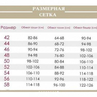 Из Белоруссии с любовью-11. Много классных новинок!  — Размерная сетка — Одежда
