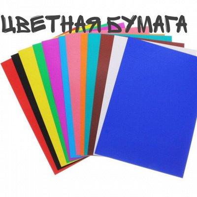(2072)КанцтоварOFF - быстрая доставка! — Цветная бумага, картон — Школа