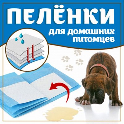 Karmy - корм для собак и кошек премиум класса! №24 — Пеленки для домашних питомцев — Уход