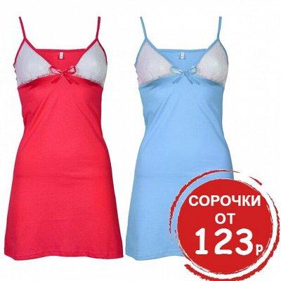 🌸Fiorita & Nurteks 37 Наш трикотаж🌸 — Сорочки — Сорочки и пижамы