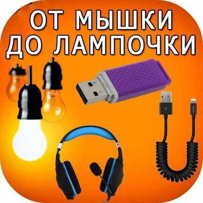 Электротовары для дома, дачи, туризма, отдыха, телефонов