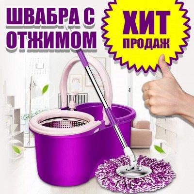 😱Мега Распродажа !Товары для дома 😱Экспресс-раздача! 60⚡🚀 — Помощники для уборки - швабры. АКЦИЯ!!!! — Швабры, щетки и совки