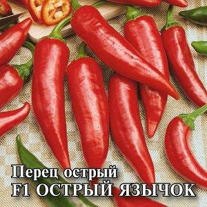 Перец острый Язычок* F1 серРусский вкус!