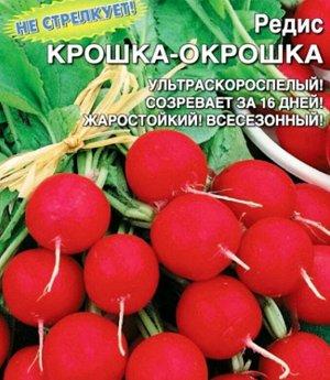Редис Крошка-Окрошка