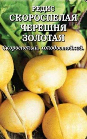 Редис Скороспелая Черешня Золотая