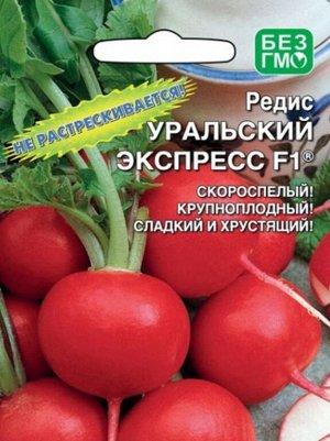 Редис Уральский экспресс®F1
