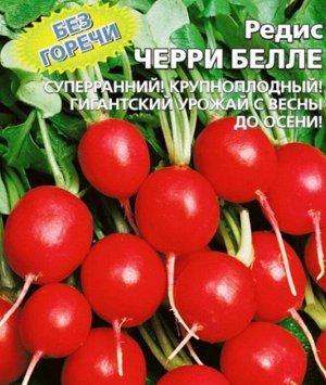 Редис Черри Белле