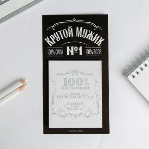 Блок бумаги для записи на магните «Крутой мужик», 30 листов