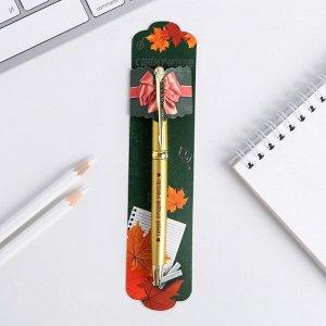 """Ручка подарочная """"С Днём Учителя!"""", металл"""
