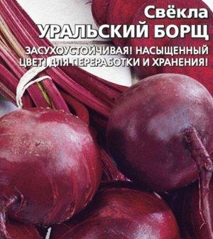 Свекла Уральский Борщ
