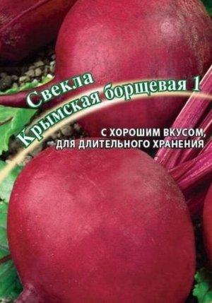 Свекла Крымская Борщевая 1