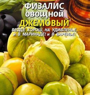 Физалис овощной Джемовый