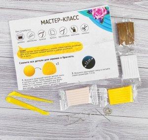 """Набор для лепки из полимерной глины """"желтые маки"""" браслет и серьги"""