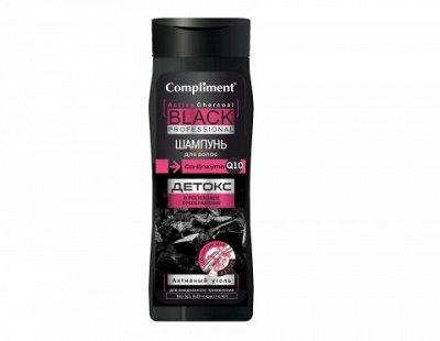 Европейское качество косметики по доступной цене — Compliment Black -Активный уголь-PROFESSIONAL — Для волос
