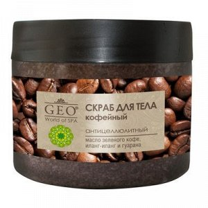 GEO скраб для тела кофейный антицеллюлитный, 300мл