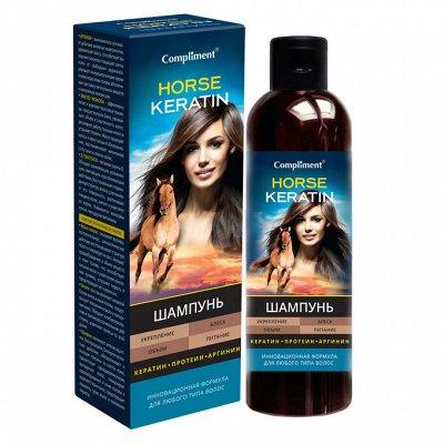 Европейское качество косметики по доступной цене — *НОВИНКА* Compliment HORSE KERATIN — Для волос