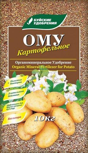 """Комплексное гранулированное органоминеральное удобрение пролонгированного действия """"Картофельное""""10кг"""