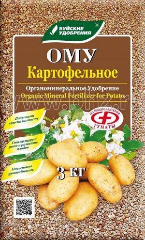 """Комплексное гранулированное органоминеральное удобрение пролонгированного действия """"Картофельное""""3кг"""