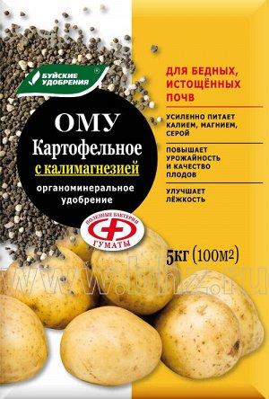 """Комплексное гранулированное органоминеральное удобрение  пролонгированного действия """"Картофельное"""" 5кг с калимагнезией"""