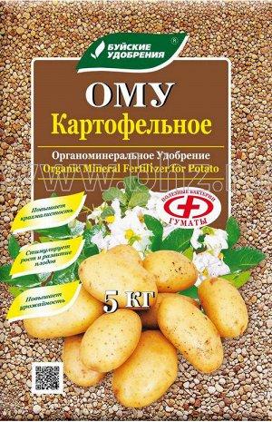 """Комплексное гранулированное органоминеральное удобрение пролонгированного действия """"Картофельное"""" 5кг"""
