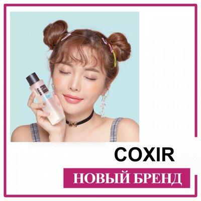 💯Хиты корейской косметики-пирамидки+ подарочные наборы! — COXIR — Защита и питание