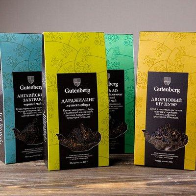 КОФЕ в зернах и молотый, КОФЕ с ароматом, Сиропы и Топпинги! — Чайная коллекция! Приятный и вкусный подарок! — Чай