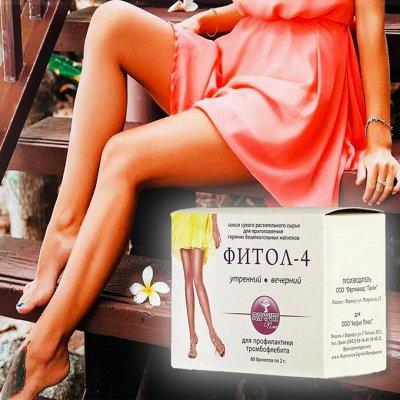 Туалетная бумага Folk- 4 слоя безупречного комфорта! — ФИТОСБОРЫ СЕРИИ «ФИТОЛ»Здоровые ножки и омоложение! — Витамины, БАД и травы