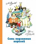 Волков А.М., Владимирский Л.В. Семь подземных королей