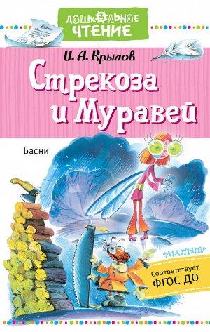 Крылов И.А. Стрекоза и Муравей. Басни