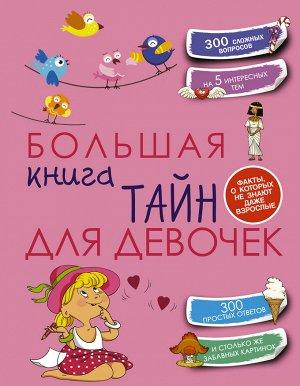 Хомич Е.О. Большая книга тайн для девочек