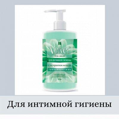 Уходовая косметика, которая такая же эффективная как Корея🔥 — Крем-мыло для интимной гигиены — Женская гигиена