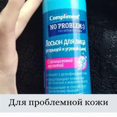 Европейское качество косметики по доступной цене — Уход за проблемной кожей ( от прыщей , угрей и черных точек  — Уход проблемной кожи