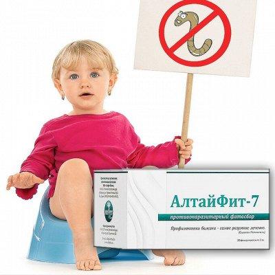 🔥Товары первой необходимости! Все для ресниц и бровей!🔥 — Средства от паразитов! — Витамины, БАД и травы