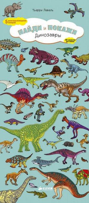 Динозавры. Найди и покажи/Лаваль Т.