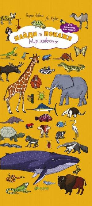 Найди и покажи. Мир животных/Лаваль Т., Куван Я.