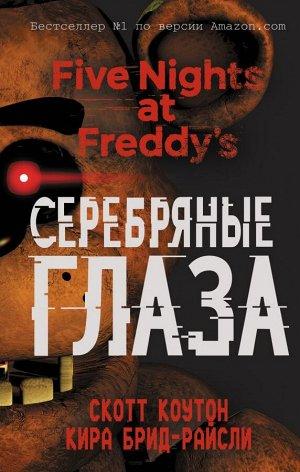 Коутон С., Брид-Райсли К. Пять ночей у Фредди. Серебряные глаза (#1)