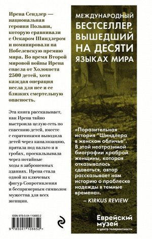 Маццео Т. Дети Ирены. Драматическая история женщины, спасшей 2500 детей из варшавского гетто