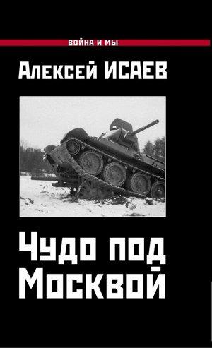 Исаев А.В. Чудо под Москвой