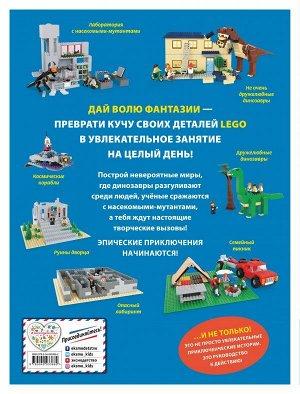 Дис С. LEGO Эпические приключения