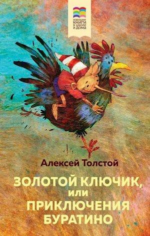 Толстой А.Н. Золотой ключик, или Приключения Буратино (с иллюстрациями)