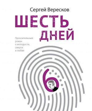 Вересков С. Шесть дней