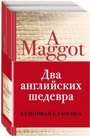 Исигуро К., Фаулз Дж. Два английских шедевра (комплект из 2 книг: Куколка и Погребенный великан)