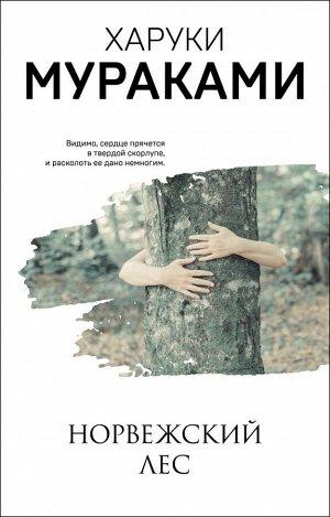 Мураками Х. Норвежский лес