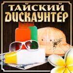 ❀Тайский Дискаунтер №168❀. Прямые поставки!! В наличии!!!    — ❂Защита от солнца и комаров❂ — Загар и защита от солнца