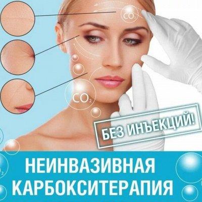 💯Korea Beauty Cosmetics.💞Всё в наличии. Много новинок💯 — Карбокситерапия.  — Красота и здоровье