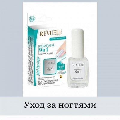 Уходовая косметика, которая такая же эффективная как Корея🔥 — Комплекс по уходу за ногтями - REVUELE- — Уход за ногтями